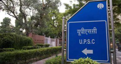 UPSC Recruitment 2021 – Combined Geo-Scientist (Preliminary) Examination 2022 vacancy