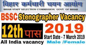 Bihar Staff Selection Commission 2019