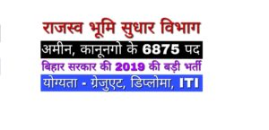 Government of Bihar Jobs