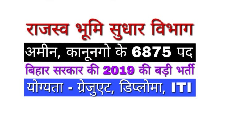 Government of Bihar Jobs