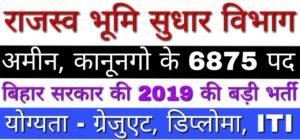 Bihar Recruitment 2019 – 6875 Amin, Special Survey Amin, Kanungo, Clerk & Assistant Settlement Officer