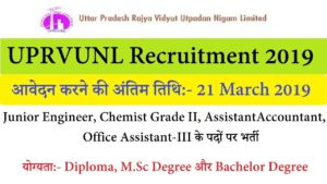 UPRVUNL Recruitment – 117 Junior Engineer, Office Assistant & Various Vacancy
