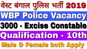 West Bengal Police Recruitment – 3000 Excise Constables Vacancy