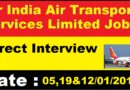 AIATSL Recruitment 2019 – 205 Customer Agent, Duty Manager & Other Vacancy