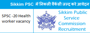 SPSC Recruitment – 20 Multi-Purpose Health Worker Vacancy