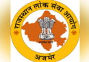 RPSC Recruitment 2019 – FDO and AFDO vacancy
