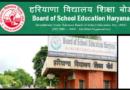 HTET Exam 2019 – Haryana Teacher Eligibility Test vacancy