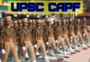 UPSC Recruitment 2021 – Central Armed Police Forces (Assistant Commandant)