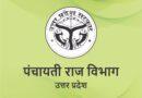UP Panchayat Recruitment 2021 – Panchayat Sahayak Cum DEO Vacancy